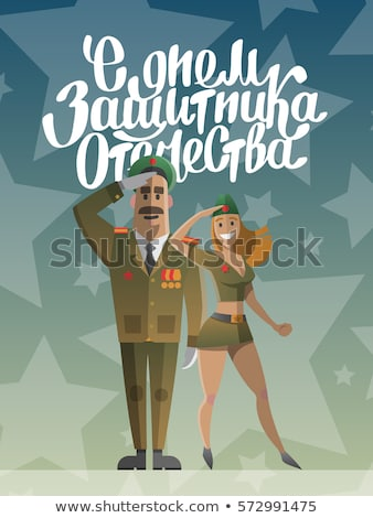 Russian military salutes. Army holiday in Russia. Defenders of F Stock photo © popaukropa