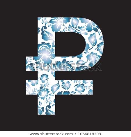 русский знак Живопись деньги символ цветок Сток-фото © popaukropa
