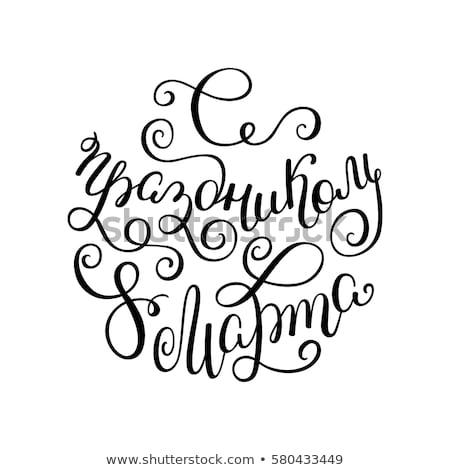 complimenti · sfondo · bianco · lettere · testo · parola - foto d'archivio © orensila