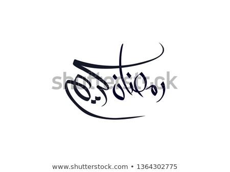 Ramadan premie ontwerp creatieve maan Stockfoto © SArts