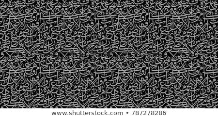 arab decoration Stock photo © tony4urban