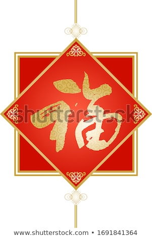 chinese lucky knot Stock photo © wxin