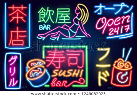 Neonreklám hirdetés szusi éjszaka barbecue ételek Stock fotó © Snapshot
