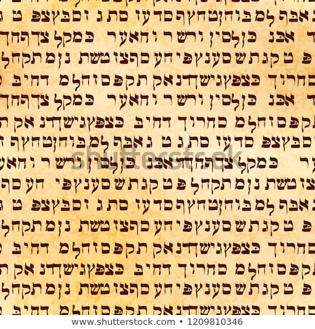 Pagina antica manoscritto ebraico senso vecchio Foto d'archivio © evgeny89