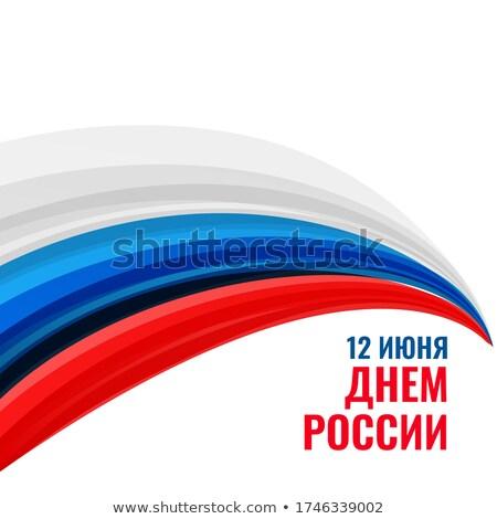 stylish happy russia day wavy poster design Stock photo © SArts