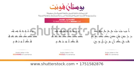 arabic script stock photo © zurijeta