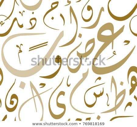 Arab kalligráfia írott szó allah díszítő keret Stock fotó © HypnoCreative