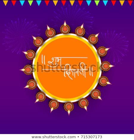 Belo colorido criador vetor feliz abstrato Foto stock © bharat