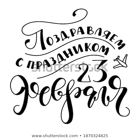 February 23 Defender of Fatherland Day. Russian text lettering for greeting card Stock photo © orensila