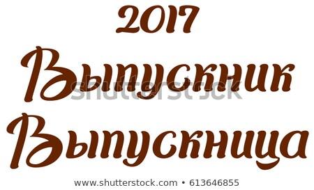 Mezun çeviri rus yalıtılmış beyaz vektör Stok fotoğraf © orensila