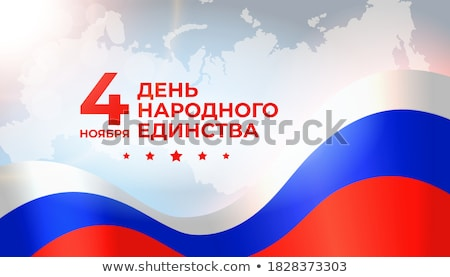 greeting card day of national unity map stock photo © olena