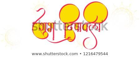 shubh deepawali festival card design with realistic diya Stock photo © SArts