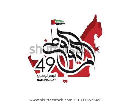 Badge design for flag of Arab Emirates Stock photo © colematt
