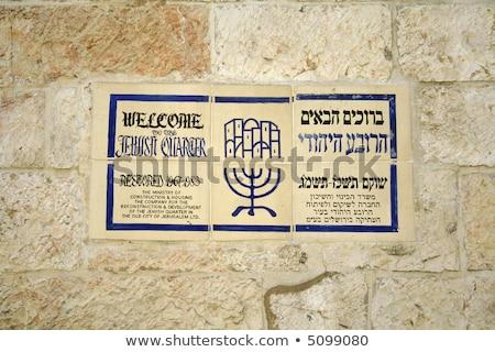 üdvözlet negyed felirat csempék fal öreg Stock fotó © eldadcarin