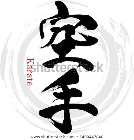 Japonya karate kelime bulutu telefon sanayi bilim Stok fotoğraf © Refugeek