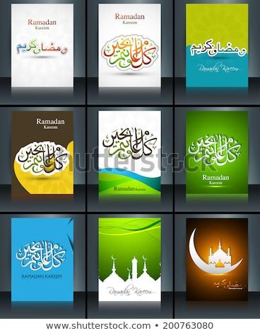 アラビア語 書道 テンプレート パンフレット 反射 ストックフォト © bharat