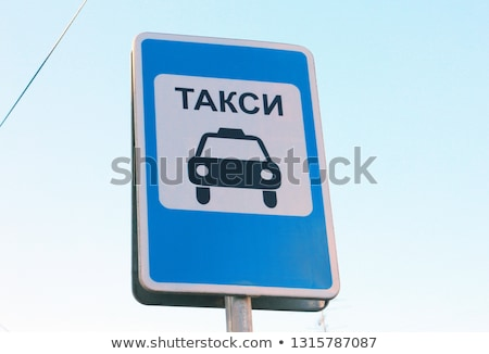 タクシー ランク にログイン 空 市 光 ストックフォト © martin33