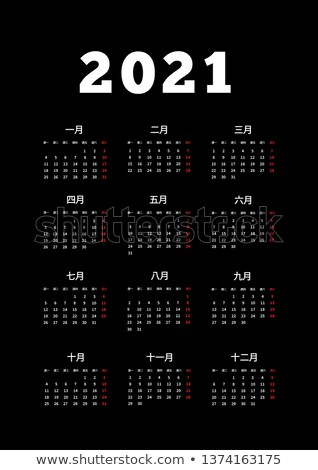 2021 year simple calendar on chinese language, A4 size vertical sheet isolated on white Stock photo © evgeny89