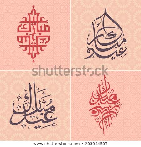 eid mubarak decorative banners set Stock photo © SArts