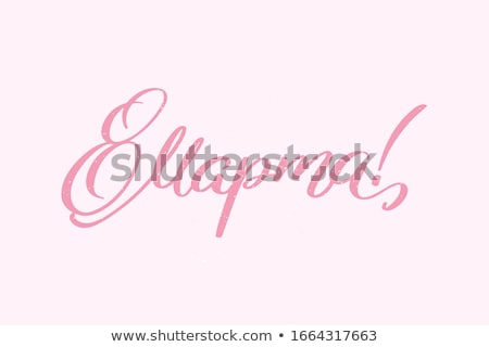 Congratulations on March 8. Text lettering for greeting card Stock photo © orensila
