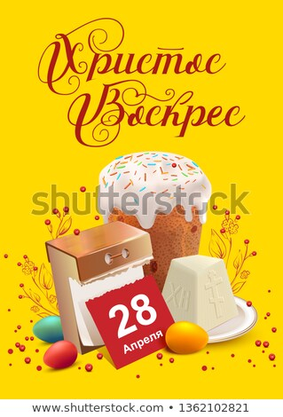 April 28, 2019 Russian Orthodox Easter. Greeting card calendar, Easter cake and cottage cheese Easte Stock photo © orensila