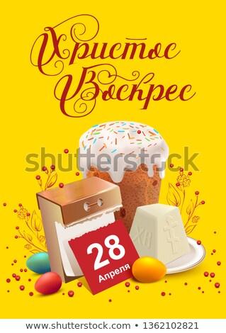 Russo ortodoxo Páscoa cartão calendário bolo Foto stock © orensila