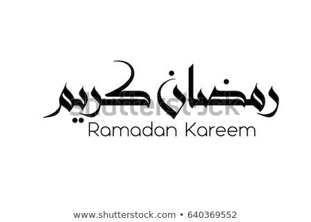 Ramadan Kareem Calligraphy and Traditional Lantern Stock photo © robuart