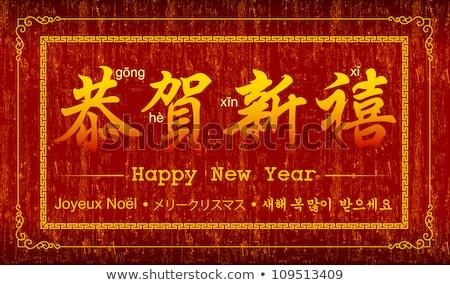 Natale capodanno cinese grunge frame decorazioni simbolo Foto d'archivio © -TAlex-