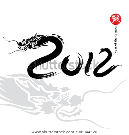 Stock photo: 2012 year of dragon