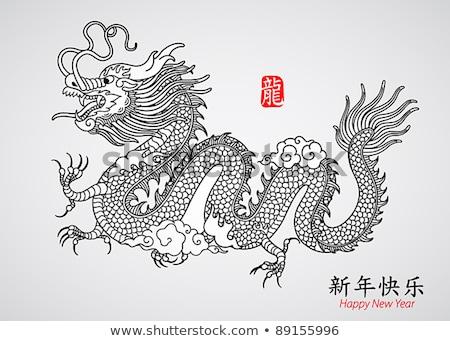Сток-фото: 2012 · текста · дракон · символ · бумаги · искусства
