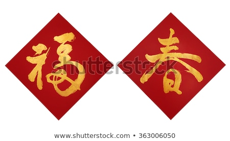 chinese new year calligraphy phrase meaning is happy new year stock photo © leungchopan