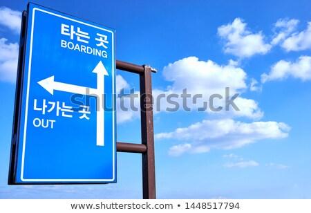 Zuid-Korea wegteken groene wolk straat teken Stockfoto © kbuntu