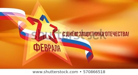 February 23. Happy Defender of the Fatherland Stock photo © orensila