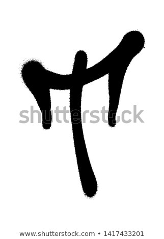 sprayed t font graffiti in black over white stock photo © melvin07