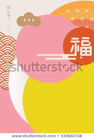 Stock photo: Good Luck New Year with monkey