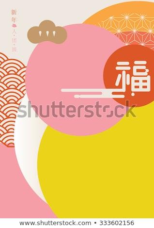 Bon nouvelle année singe carré carte de vœux Photo stock © alexanderandariadna