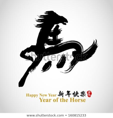 cavallo · cinese · astrologia · calligrafia · pittura · zodiaco - foto d'archivio © myfh88
