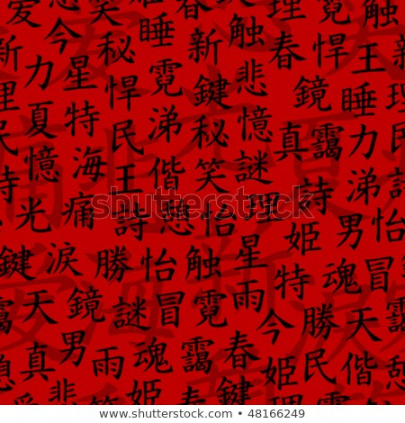 Kanji seamless pattern  Stock photo © Losswen