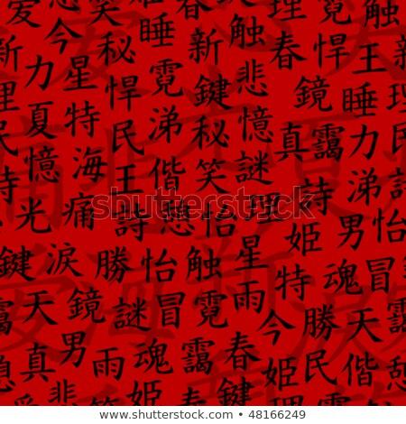 Kanji seamless pattern  stock photo © Losswen