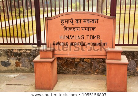 sign humayuns tomb in delhi stock photo © meinzahn
