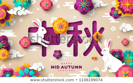 Colorful mid autumn papercut card with rabbit Stock photo © cienpies