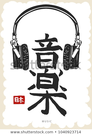 Japan Music Hieroglyph, Hand drawn Japanese calligraphy. Vector Stock photo © Andrei_