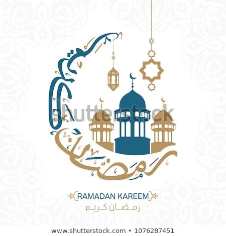 Yaratıcı ramazan cami mutlu dizayn Stok fotoğraf © SArts