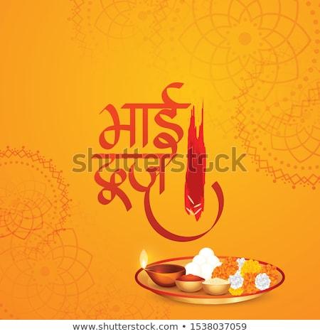 indian bhai dooj festival card background design Stock photo © SArts