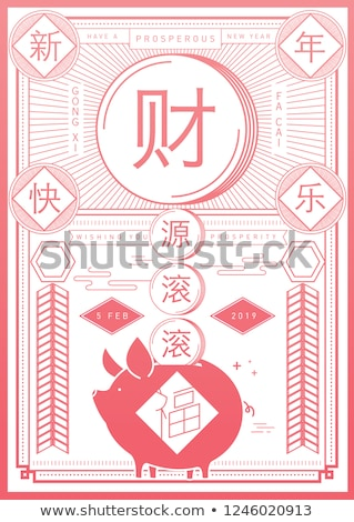 Stock photo: 2019 happy chinese new year background with clouds and flowers