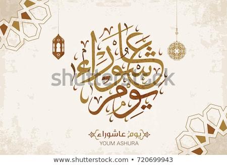 happy muharram background with islamic pattern design Stock photo © SArts
