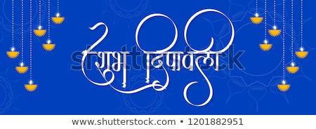 красивой Дивали декоративный индийской фестиваля баннер Сток-фото © SArts