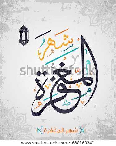 awesome ramadan kareem decorative background Stock photo © SArts