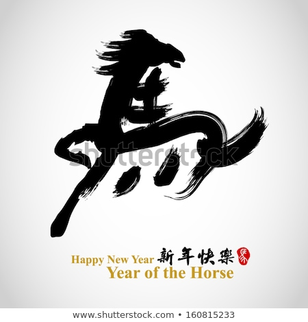 Chinese zodiac postage stamp about Year of the Horse Stock photo © myfh88