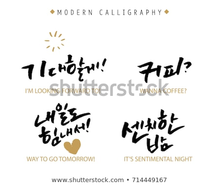 Modern Calligraphy Of Ink Tomorrow Letters Vector Stock photo © pikepicture